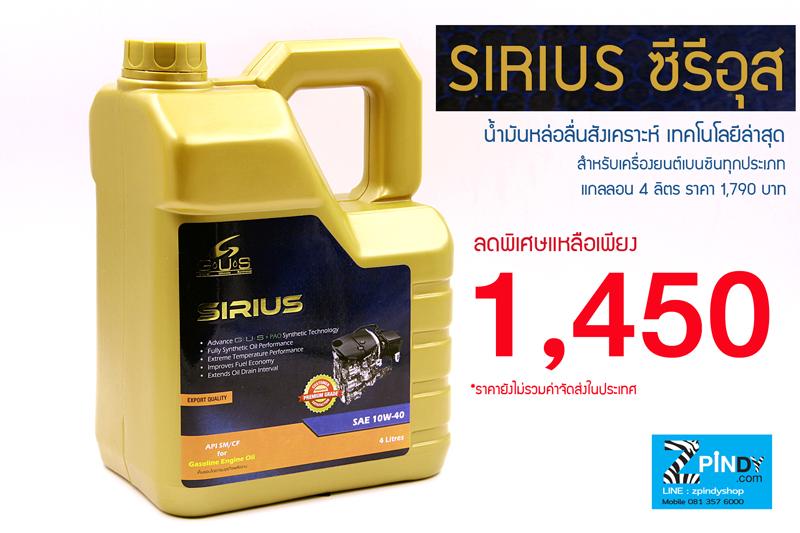 SIRIUS-2