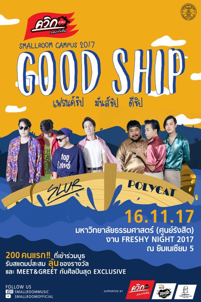 goodship unniversityyyy
