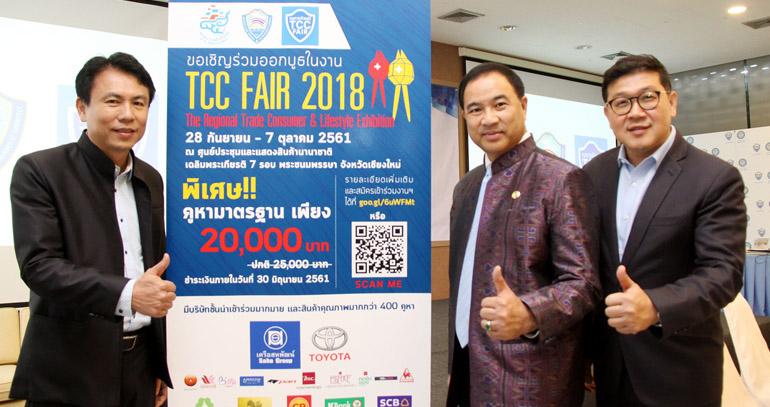 180612 TCC FAIR 2018_2